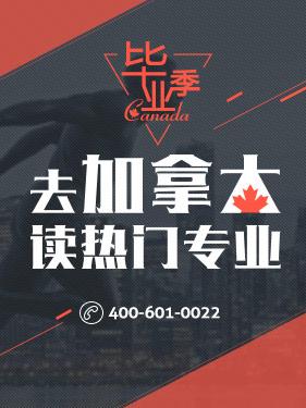 毕业季 去加拿大读热门专业
