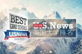 2016年USNEWS美国大学排名