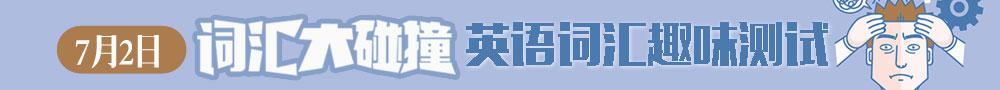 7月2日语言活动
