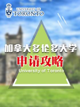 加拿大顶级名校多伦多大学申请攻略