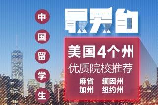 中国留学生最爱的美国四个州