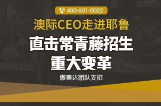 澳际CEO走进耶鲁  直击常青藤招生重大变革