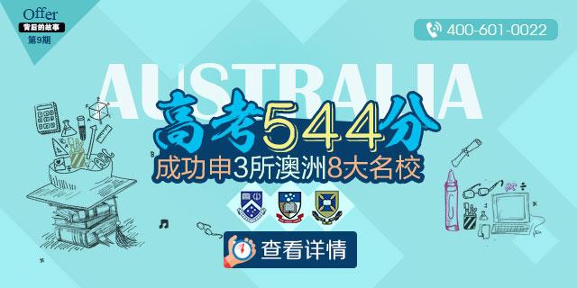 高考544分成功申三所澳洲八大名校