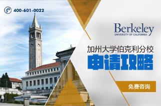 美国加州大学伯克利大学申请攻略