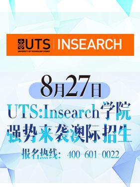 8月27日UTS:Insearch学院强势来袭澳际招生