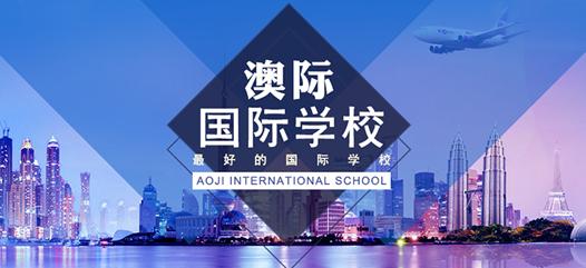 澳际国际学校-最好的国际学校