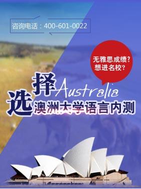 澳洲大学语言内测
