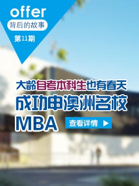 大龄自考本科生也有春天 成功申澳洲名校MBA
