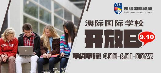国际学校将举行校园开放日