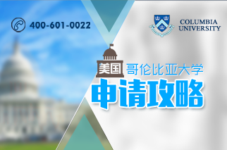 美国哥伦比亚大学申请攻略