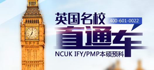 英国名校直通车--NCUK IFYPMP本硕预科
