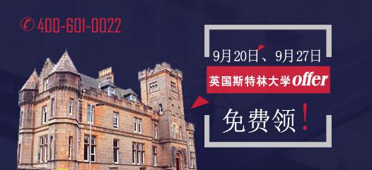 英国斯特林大学活动