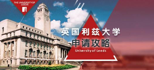 英国利兹大学申请攻略