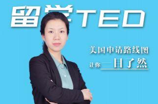 留学TED第六期——美国申请