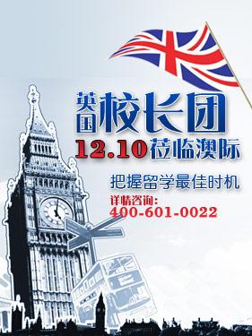 12月10日英国UF校长团与你相约!