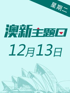 12月13日澳新名校面试日与你相约!