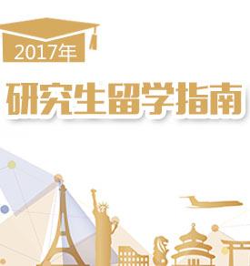 2017研究生指南