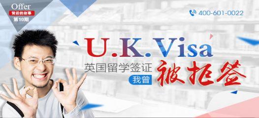 英国offer背后的故事第十期【 英国留学签证案例分享:我曾经被拒签过 】