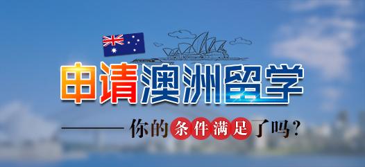 澳洲留学申请条件