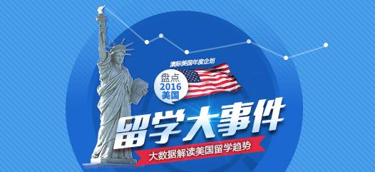 2016美国留学年度盘点