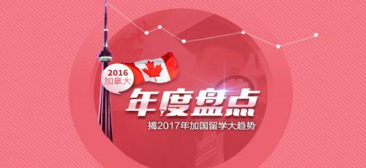 《2016加拿大留学年度盘点与2017预测》专题