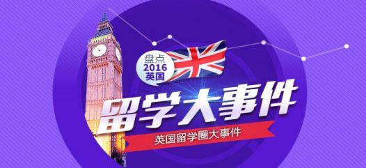 《2016英国留学年度盘点》专题