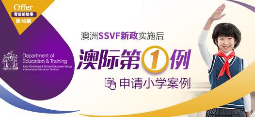 澳洲SSVF新政实施后 澳际第一例申请小学案例