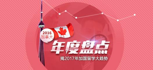 2016加拿大留学年度盘点与2017预测