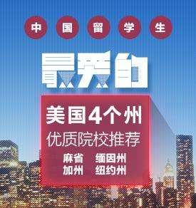 中国学生最爱的美国4个州的学校推荐