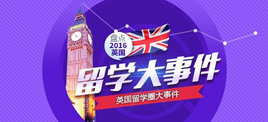 2016英国留学大事件
