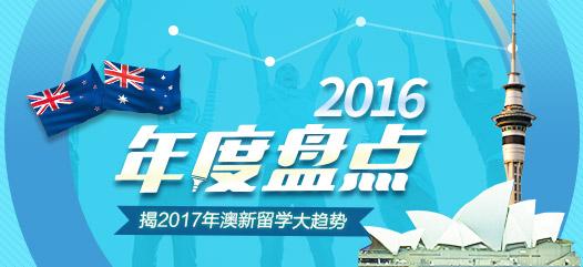 2016澳新留学大事件