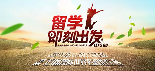 南京3月26日 78届澳际教育展