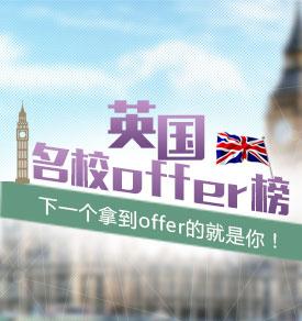英国研究生申请 英国offer榜