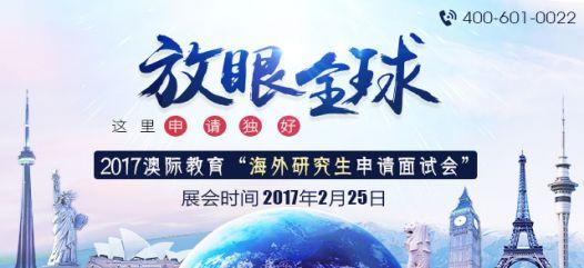2月25日《海外研究生面试会》活动专题