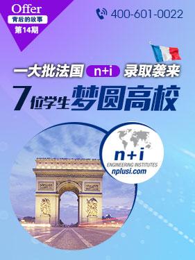一大批法国n+i录取袭来,7位学生梦圆高校