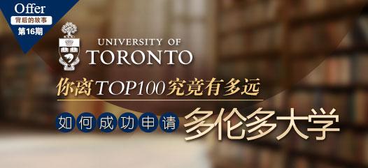 如何成功申请多伦多大学