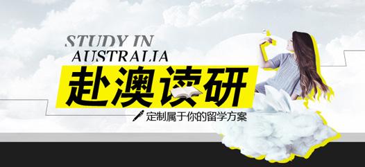 赴澳读研 定制专属方案