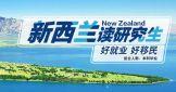 新西兰研究生申请攻略_新西兰读研优势_新西兰研究生热门专业-澳际留学
