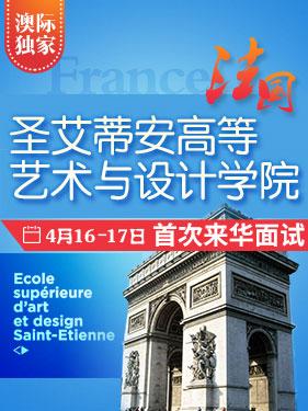 法国圣艾蒂安高等艺术与设计学院首次来华面试