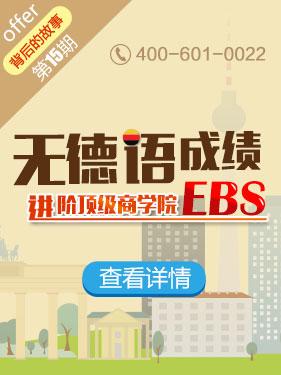 无德语成绩进阶顶级商学院EBS