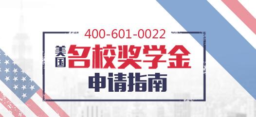 美国名校奖学金申请指南0371-60278800