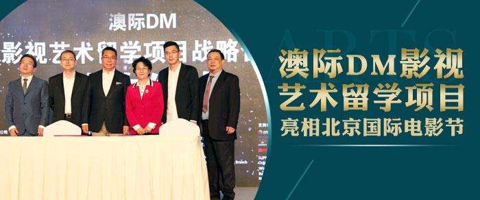 澳际DM影视艺术留学项目亮相北京国际电影节