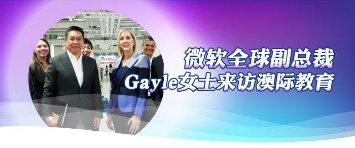 微软全球副总裁Gayle女士来访澳际教育