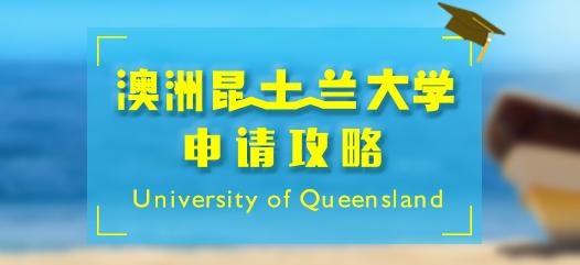 昆士兰大学申请攻略