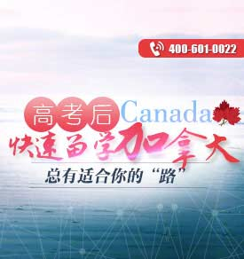 高考后快速留学加拿大