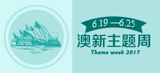 6月19日-6月25日澳新国家周