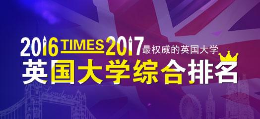 2017年TIMES大学排名