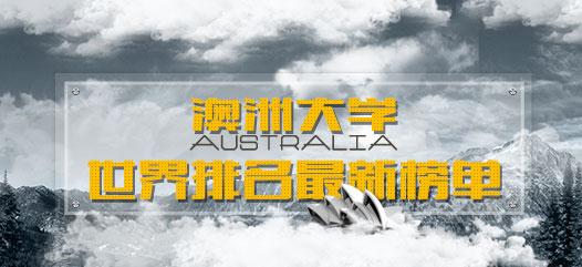 澳洲最新大学排名榜单