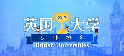 英国大学专业排名