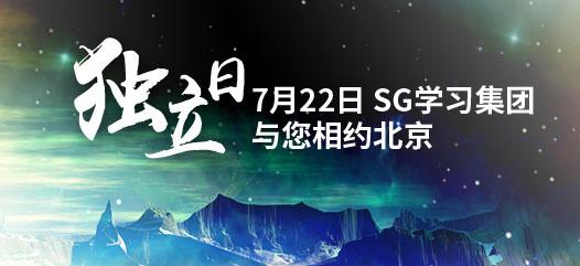 7.22日SG学习集团与你相约